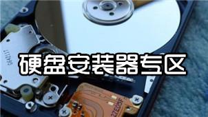 硬盘安装器专区