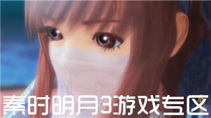 秦时明月3游戏专区