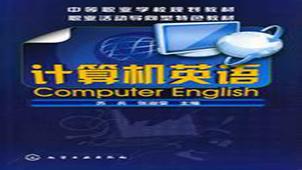 计算机英语专题