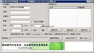 文件格局转换器专题