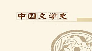 中国文学史大全