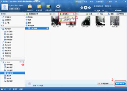 文件夹同步助手 JFileSync