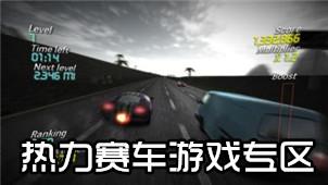 热力赛车游戏专区