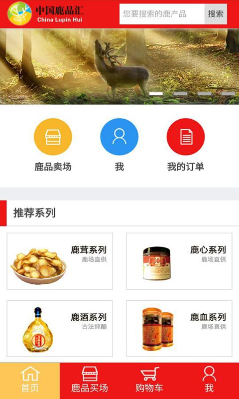 中国鹿品汇