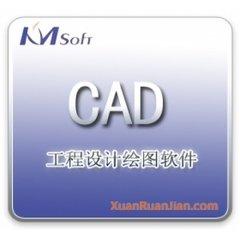 开目CAD 2012