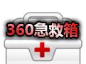 360系统急救箱  5.1.9.1006 WinPE版