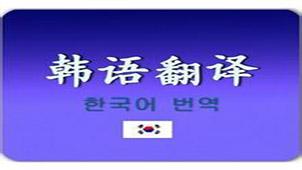 韩语翻译中文大全