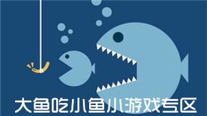 大鱼吃小鱼小游戏专区