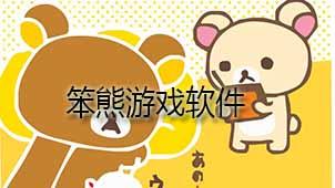 笨熊游戏软件下载