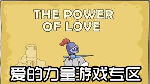 爱的力量游戏专区