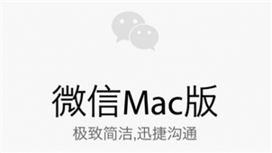 微信Mac专区
