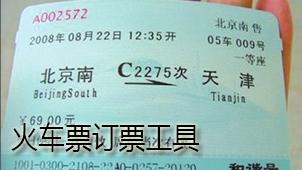 火车票订票工具