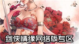 剑侠情缘网络版专区