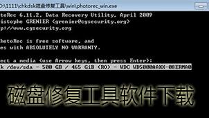 磁盘修复工具软件下载