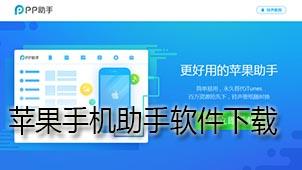 苹果手机助手软件下载