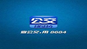 8684公交专题