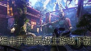 狙击手:幽灵战士游戏下载