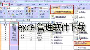 excel管理软件最新最全的送彩金的白菜网址