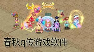 春秋q传游戏软件下载