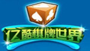 亿酷棋牌世界官方下载