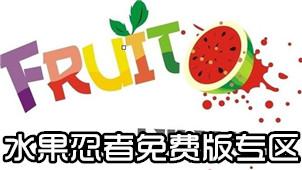 水果忍者免费版专区