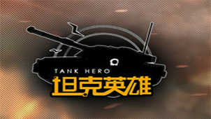 坦克英雄专题