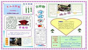 word排版大师图片