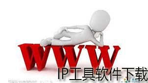 IP工具软件下载
