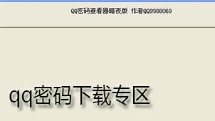 qq密码下载专区