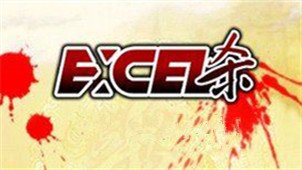 excel杀
