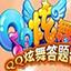 qq炫舞et自动答题器 4.0 最新版