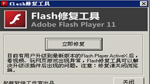 FLASH修复工具大全