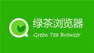 绿茶浏览器专区