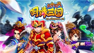 明珠三国游戏专区