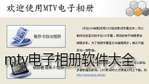 mtv电子相册软件大全