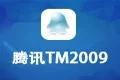 腾讯TM2009 Beta