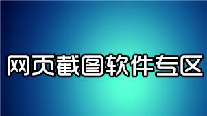 网页截图鸿运国际娱乐专区