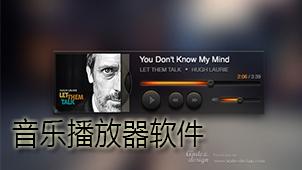 音乐播放器软件下载