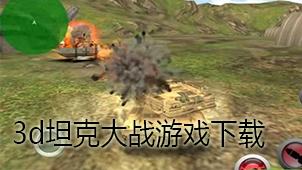 3d坦克大战游戏下载