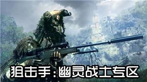 狙击手:幽灵战士专区