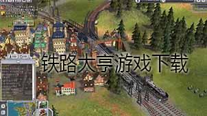 铁路大亨游戏下载