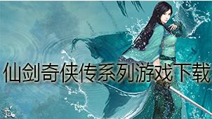 仙剑奇侠传系列游戏下载