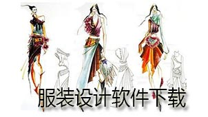 服装设计百胜线上娱乐下载