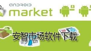 安智市场官网