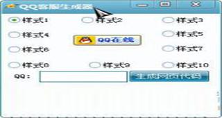qq在线客服代码专题
