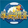 淮安掼蛋网游戏