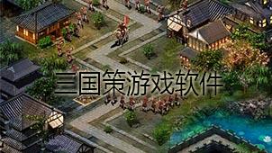三国策游戏软件下载
