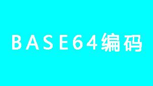BASE64编码大全