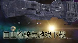 自由枪骑兵游戏下载