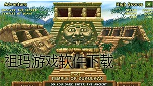 祖玛游戏软件下载
